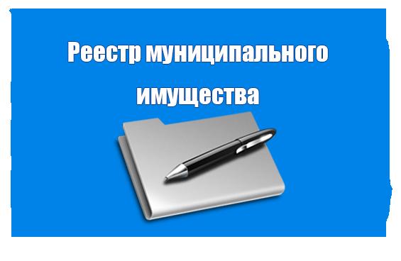 РЕЕСТР муниципального имущества